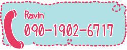 Ravin上野西店072-5046-9401